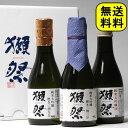 獺祭 飲み比べセット 日本酒 ギフト プレゼント 獺祭 だっさい 人気の3種 飲み比べ セット 送料無料 純正化粧箱入り 180ml×3本セット …