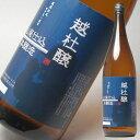 日本酒 新潟 越杜醸 こしとじょう 山廃仕込本醸造 一升瓶 1800ml 飲み比べにも入る【お酒 お父さん 】【RCP】 1.8L 結…