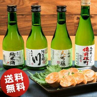 飲み比べ大吟醸3本とピュアな純米酒1本300ml飲み比べセットあん肝付き