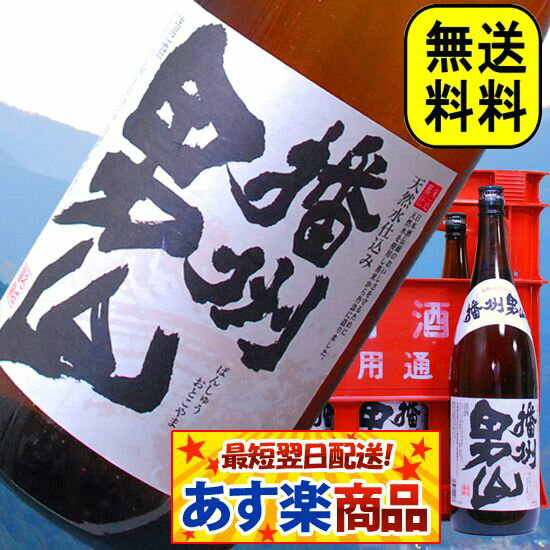 日本酒 お年賀 ギフト 播州 男山 1800ml 6本入り スッキリ旨い兵庫の銘酒が1本当り約千円!さらに 送料無料 プラケース入り セット