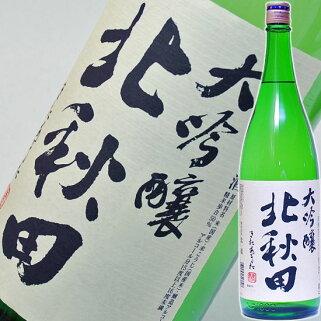 秋田の銘酒北秋田【大吟醸】1.8L20%OFF【あす楽対応_関東】【父の日遅れてごめんね】