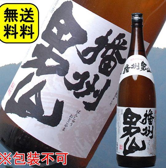 日本酒 お買い得 播州男山1800ml 兵庫の銘酒が2,019円(税別) 送料無料 訳あり 大特価 包装不可 同梱におすすめ