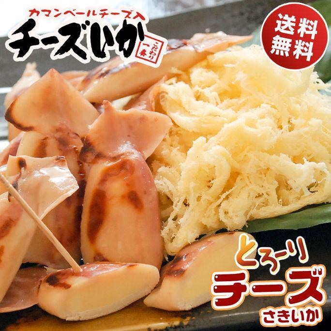 いか 珍味 おつまみ チーズ いか 北海道産 チーズいか チーズさきいか 2種類の味が楽しめるお試しセット 2袋入り 全国送料無料 メール便 珍味 ビール日本酒 ポイント消化