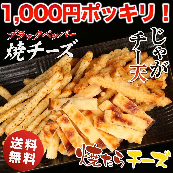 1,000円ポッキリ おつまみ チーズ 北海道チーズづくしのおつまみ セット じゃがチー天 焼きチータラ ペッパー焼きチーズ 全国送料無料 メール便