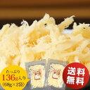クーポン配布中 いか 珍味 おつまみ 1,000円 ポッキリ (税別) チーズ さきいか136g 68g×2袋 セット 全国送料無料 訳…