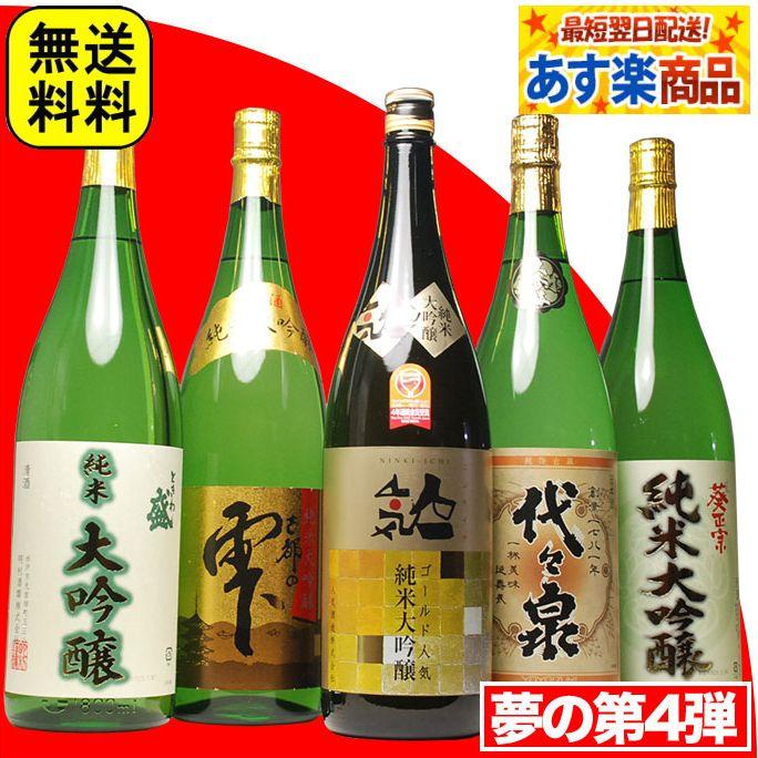 ホワイトデー 日本酒 純米大吟醸 飲み比べ セット ギフト 酒屋の選んだ夢の純米大吟醸 福袋 プレミアム 第4弾 1800ml 日本酒の王様 純米大吟醸飲み比べ5本セット 送料無料 まとめ買い