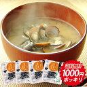 お歳暮 御歳暮 1000円 ポッキリ 送料無料 グルメ食品 宍道湖 しじみ 味噌汁 お試し 4食セット 買い周り 純国産 シジミ…