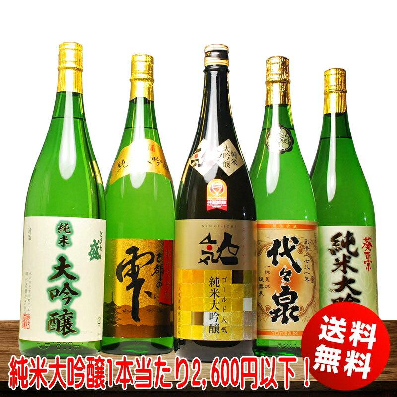 ポイント2倍 日本酒 純米大吟醸 飲み比べ セット セット ギフト 酒屋の選んだ夢の純米大吟醸 福袋 プレミアム 第4弾 一升瓶 1800ml 日本酒の王様 純米大吟醸飲み比べ5本セット 送料無料 まとめ買い