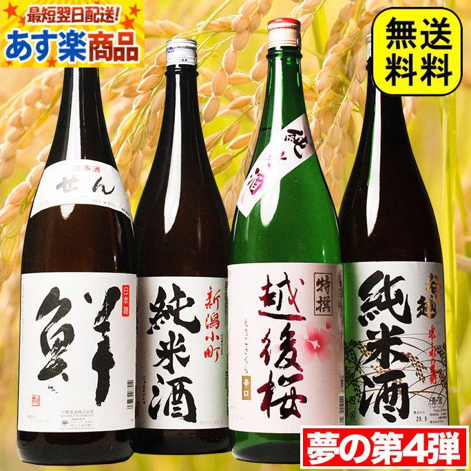 日本酒 純米酒 飲み比べ セット 酒屋の選んだ夢の純米酒 福袋 第4弾【1800ml 4本セット】飲み比べ セット 送料無料 日本酒セット お酒 一升瓶 セット まとめ買い