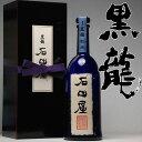 日本酒 2019年11月製造 黒龍 石田屋720ml 純米大吟醸 黒龍 黒龍酒造 日本酒【RCP】【お酒 お父さん福井 父 結婚祝い …