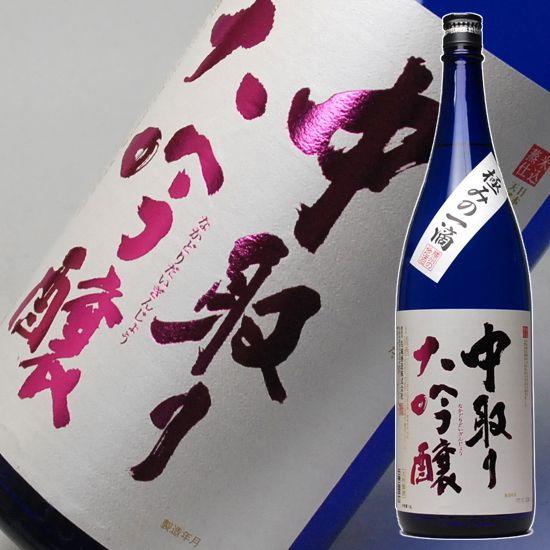 日本酒 お年賀 ギフト 名城 中取り大吟醸 1800ml