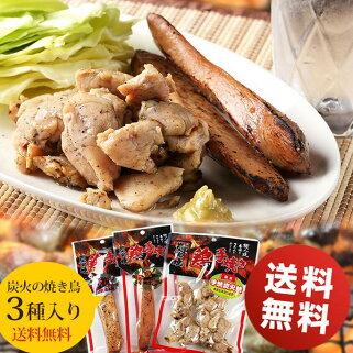送料無料宮崎名産炭火焼鳥国産鶏手焼き3種セット