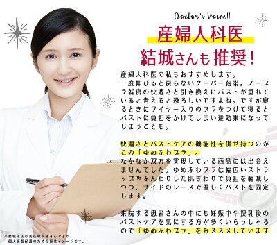 ナイトブラ/ゆめふわブラジャー/女医