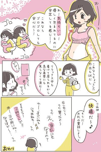 ナイトブラ/ゆめふわブラジャー/漫画3