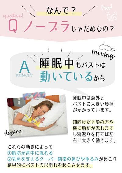 ナイトブラ/ゆめふわブラジャー/何故?1