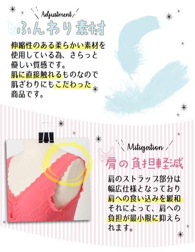 ナイトブラ/ゆめふわブラジャー/ポイント3