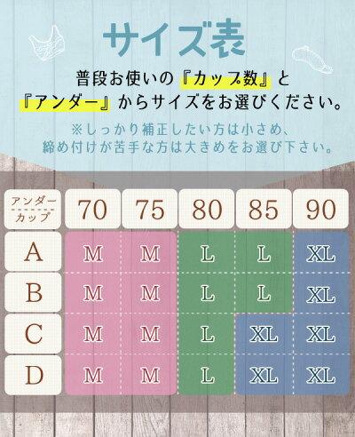 ナイトブラ/ゆめふわブラジャー/サイズ表
