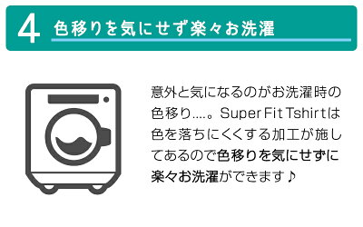 Super-t/ポイント4