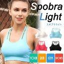【送料無料】吸汗&速乾!【Spobra Light】メッシュ素材で通気性抜群のスポーツブラ♪★全4色【スポブラ 揺れ防止 ブ…
