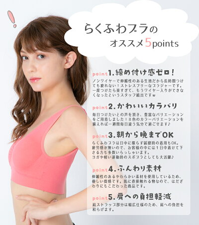らくふわブラ/ノンワイヤー/24時間らくらくブラ/ポイント