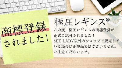 レギンス・美脚・ボディーメイク・着圧/説明4