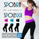 【送料無料】SPOBRAとSPOLEGGIの2点セット!全4色【ブラ スポブラ スポレギ レギンス スポーツ セット】miusports