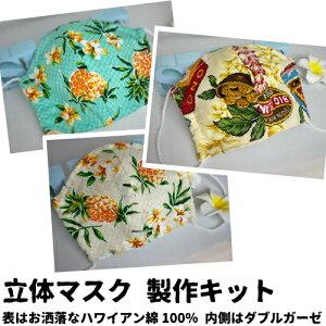 パイナップル柄&オールドハワイアン柄綿100%お洒落で可愛いワイアンな立体マスク完成品!プレゼントに ガーゼ&ハワイアンファブリック 保湿 花粉