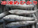 バラ冷凍メヒカリ(1箱1kg:1尾あたり32-35g前後)【目光・めひかり】【北海道・本州・四国・九州は送料無料】【徳用】
