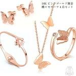 蝶々モチーフアクセサリーレディースネックレスチェーンブレスレットバングルピアスリング指輪金属アレルギー対応18Kピンクゴールドステンレス鍍金蝶々カジュアルかわいいおしゃれプレゼント