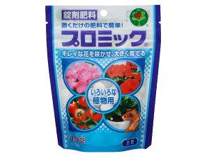 錠剤肥料 プロミック いろいろな植物用 150グラム