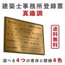 建築士事務所登録票 真鍮調 送料無料 選べる4枠 撥水加工 錆びない 看板 法定サイズクリア ヘアライン仕様 54…