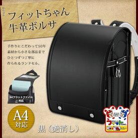 【650】フィットちゃんランドセル/牛革ボルサ 黒(艶消し)