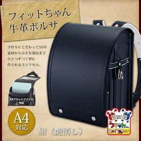 【650】フィットちゃんランドセル/牛革ボルサ 紺(艶消し)