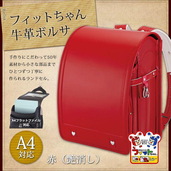 【650】フィットちゃんランドセル/牛革ボルサ 赤(艶消し)