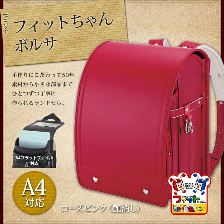 【650】フィットちゃんランドセル/牛革ボルサ ローズピンク(艶消し)