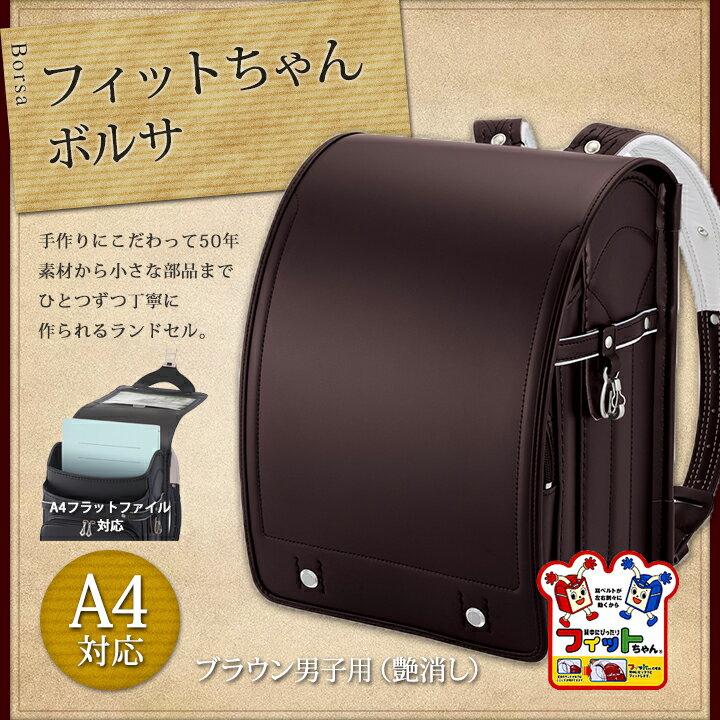【600】フィットちゃんランドセル/牛革ボンジュール ブラウン男子用(艶消し)
