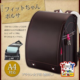【650】フィットちゃんランドセル/牛革ボルサ ブラウン女子用(艶消し)