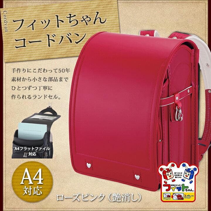 【600】フィットちゃんランドセル/牛革ボンジュール ローズピンク(艶消し)
