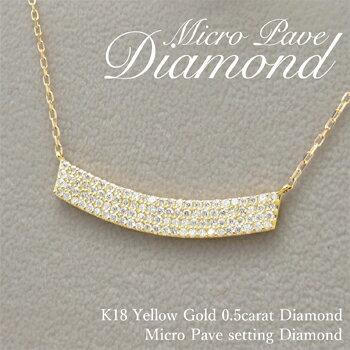 美しく 輝く ダイヤモンド トータル 0.5カラット熟練の職人が造るマイクロ パヴェ セッティング エレガント スマイル ネックレス K18 イエロー ゴールドミワホウセキ miwahouseki 送料無料