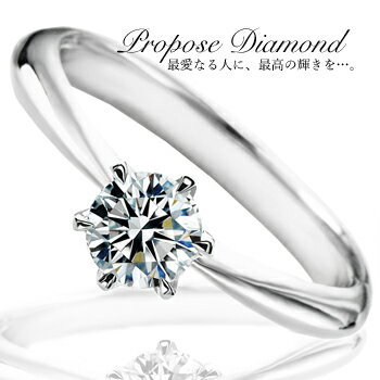 婚約指輪 プラチナ プロポーズ リング美しい 0.3カラット Dカラー VVS1 トリプルエクセレントカット ダイヤモンド エンゲージリング 送料無料