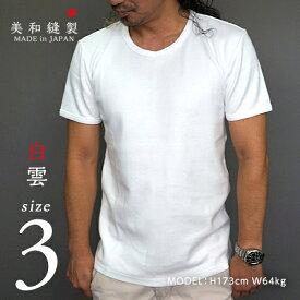 Tシャツ メンズ 無地 日本製 超厚手【美和縫製 無地Tシャツ 白雲(白)/ 3】8.5オンス 透けない tシャツ 綿100% 半袖 8.5oz 厚手 ヘビーウェイト ギフト 送料無料