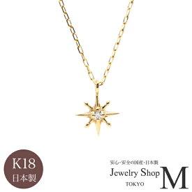 【送料無料】ネックレス K18 18金 ダイヤモンド 太陽 スター モチーフ ギフト 【天然ダイヤモンド】 【日本製】18k11