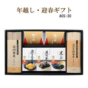 【送料無料】年越し・迎春ギフト AOS-30そば、つゆ、昆布巻き、黒豆、栗甘露煮付、ギフトセット、贈り物に最適。