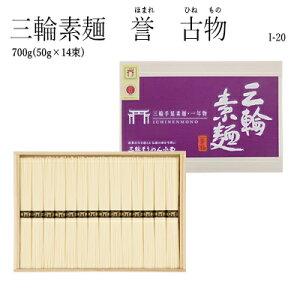 三輪素麺 誉 鳥居 古物 I-20 700g(50g×14束) 木箱入り三輪素麺、みわそうめん、ひねもの、手延べそうめん、にゅうめん、贈答用、お歳暮やお中元、ギフトに。
