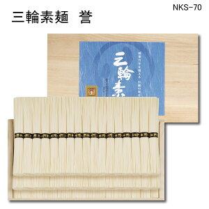 三輪そうめん 鳥居 誉 NKS-70 2550g(50g×51束)木箱入三輪素麺、みわそうめん、手延べそうめん、にゅうめん、お歳暮やお中元、ギフトに。