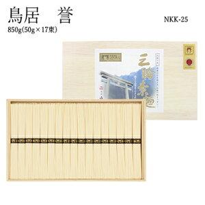 三輪そうめん 鳥居 誉 850g(50g×17束)NKK-25 木箱入り三輪素麺、みわそうめん、にゅうめん、手延べそうめん、贈答用、お歳暮やお中元、ギフトに。