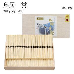 【送料無料】三輪そうめん 鳥居 誉 NKK-500  2000g(50g×40束) 木箱入り三輪素麺、みわそうめん、にゅうめん、手延べそうめん、贈答用、お歳暮やお中元、ギフトに。