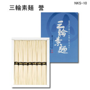 三輪そうめん 鳥居 誉 NKS-10 350g(50g×7束)紙箱入三輪素麺、みわそうめん、手延べそうめん、にゅうめん、お歳暮やお中元、ギフトに。