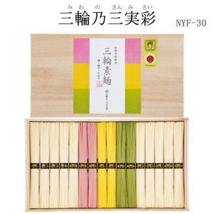 三輪乃三実彩【NYF-30】手延べ素麺、梅・柚子・かぼす素麺そうめん詰合せ、ギフトセット、お中元、贈り物に最適です。