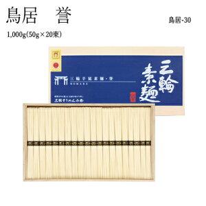 三輪そうめん 鳥居-30 誉   1000g(50g×20束) 木箱入り 三輪素麺、みわそうめん、にゅうめん、手延べそうめん、贈答用、お歳暮やお中元、ギフトに。